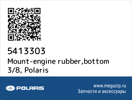 Mount-engine rubber,bottom 3/8, Polaris 5413303 запчасти oem