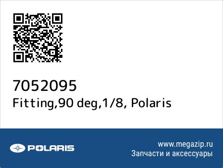 Fitting,90 deg,1/8, Polaris 7052095 запчасти oem