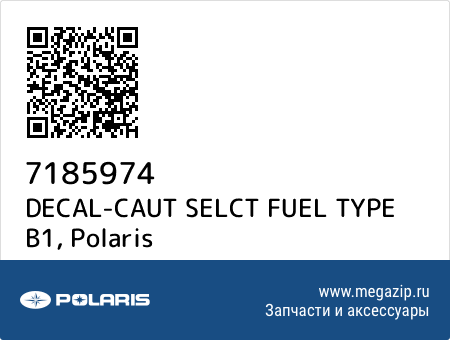 DECAL-CAUT SELCT FUEL TYPE B1, Polaris 7185974 запчасти oem