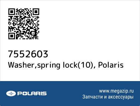 Washer,spring lock(10), Polaris 7552603 запчасти oem