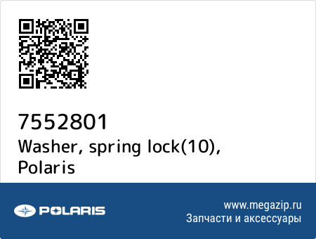 Washer, spring lock(10), Polaris 7552801 запчасти oem