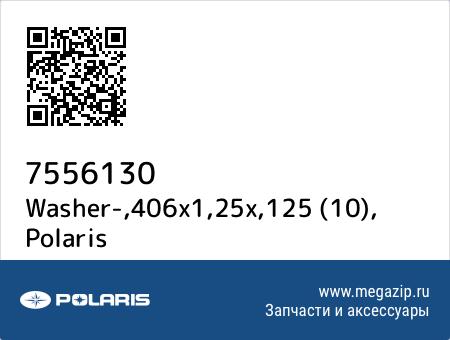 Washer-,406x1,25x,125 (10), Polaris 7556130 запчасти oem