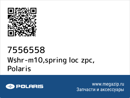 Wshr-m10,spring loc zpc, Polaris 7556558 запчасти oem