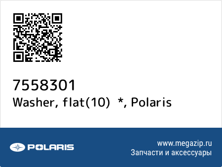 Washer, flat(10)  *, Polaris 7558301 запчасти oem