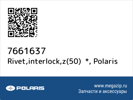 Rivet,interlock,z(50)  *, Polaris 7661637 запчасти oem