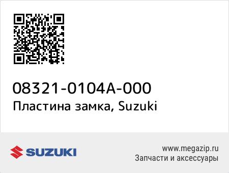 Пластина замка, Suzuki 08321-0104A-000 запчасти oem