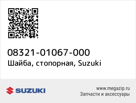 Шайба, стопорная, Suzuki 08321-01067-000 запчасти oem