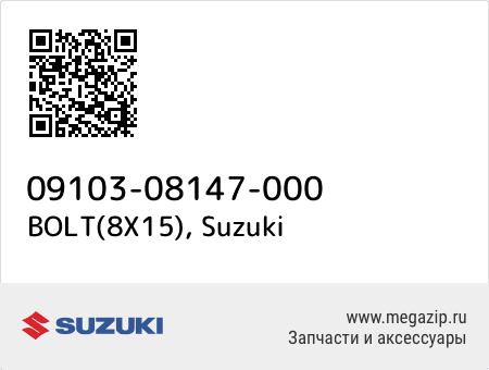 BOLT(8X15), Suzuki 09103-08147-000 запчасти oem