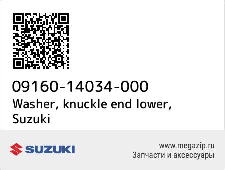 Washer, knuckle end lower, Suzuki 09160-14034-000 запчасти oem
