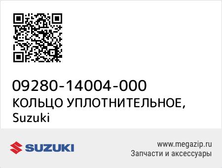 КОЛЬЦО УПЛОТНИТЕЛЬНОЕ, Suzuki 09280-14004-000 запчасти oem