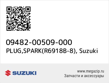 PLUG,SPARK(R6918B-8), Suzuki 09482-00509-000 запчасти oem