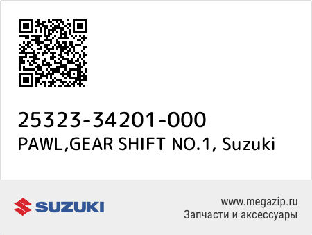 PAWL,GEAR SHIFT NO.1, Suzuki 25323-34201-000 запчасти oem