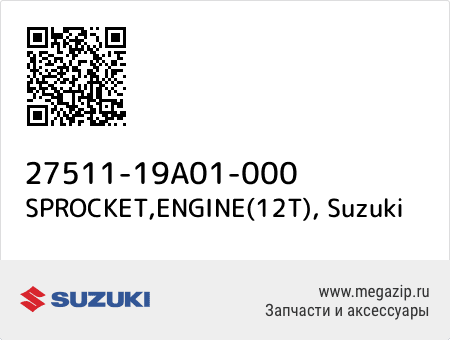 SPROCKET,ENGINE(12T), Suzuki 27511-19A01-000 запчасти oem