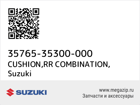 CUSHION,RR COMBINATION, Suzuki 35765-35300-000 запчасти oem