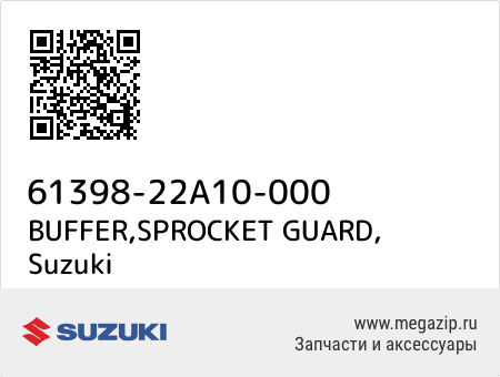 BUFFER,SPROCKET GUARD, Suzuki 61398-22A10-000 запчасти oem