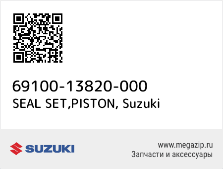 SEAL SET,PISTON, Suzuki 69100-13820-000 запчасти oem