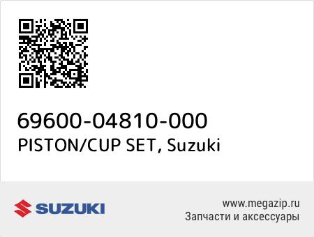 PISTON/CUP SET, Suzuki 69600-04810-000 запчасти oem