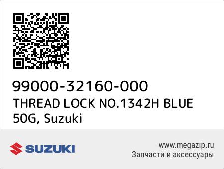 THREAD LOCK NO.1342H BLUE 50G, Suzuki 99000-32160-000 запчасти oem