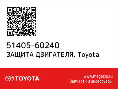 ENGINE UNDER NO.1 51405-60240 5140560240 Genuine Toyota COVER SUB-ASSY