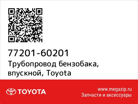 Трубопровод бензобака, впускной, Toyota 77201-60201 запчасти oem