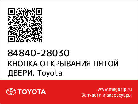 КНОПКА ОТКРЫВАНИЯ ПЯТОЙ ДВЕРИ, Toyota 84840-28030 запчасти oem