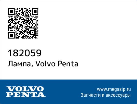 Лампа, Volvo Penta 182059 запчасти oem