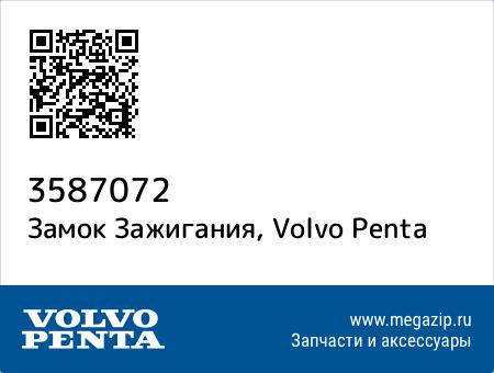 Замок Зажигания, Volvo Penta 3587072 запчасти oem