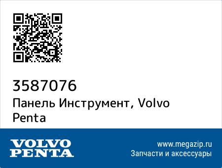 Панель Инструмент, Volvo Penta 3587076 запчасти oem