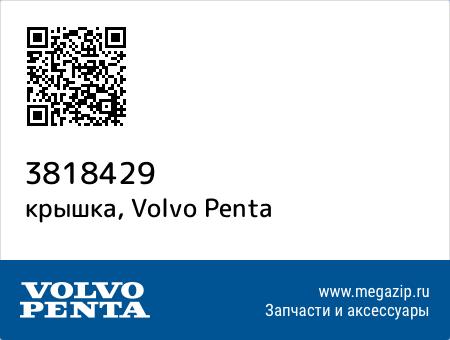крышка, Volvo Penta 3818429 запчасти oem