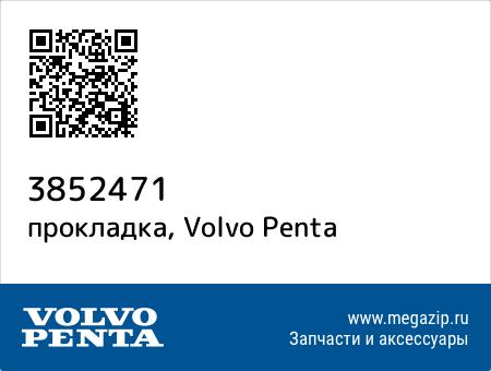 прокладка, Volvo Penta 3852471 запчасти oem