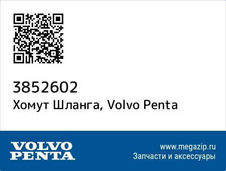 Хомут Шланга, Volvo Penta 3852602 запчасти oem
