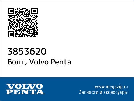 Болт, Volvo Penta 3853620 запчасти oem