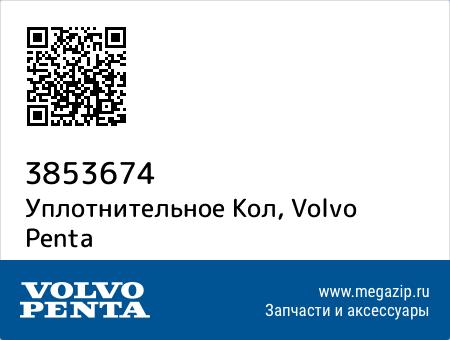 Уплотнительное Кол, Volvo Penta 3853674 запчасти oem