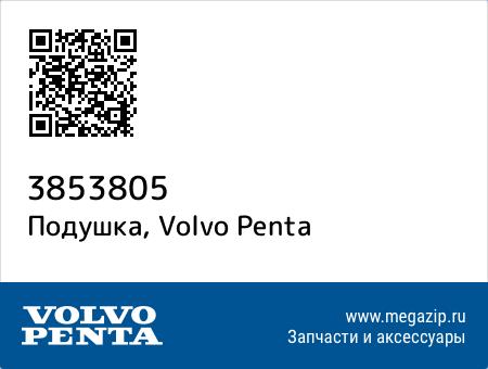Подушка, Volvo Penta 3853805 запчасти oem