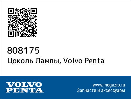 Цоколь Лампы, Volvo Penta 808175 запчасти oem