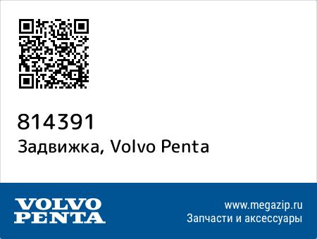 Задвижка, Volvo Penta 814391 запчасти oem
