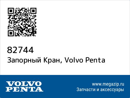 Запорный Кран, Volvo Penta 82744 запчасти oem