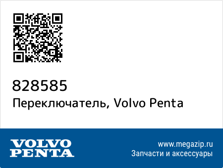 Переключатель, Volvo Penta 828585 запчасти oem