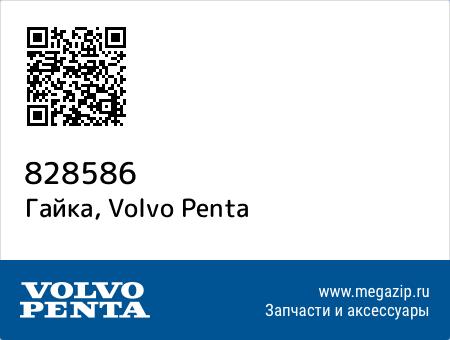 Гайка, Volvo Penta 828586 запчасти oem