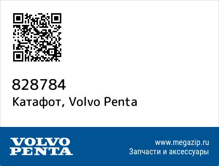 Катафот, Volvo Penta 828784 запчасти oem