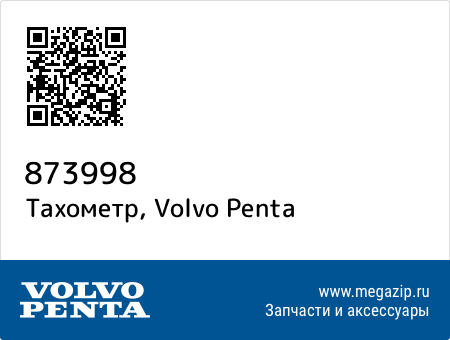 Тахометр, Volvo Penta 873998 запчасти oem
