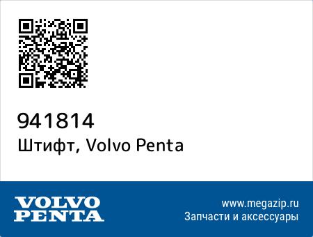 Штифт, Volvo Penta 941814 запчасти oem