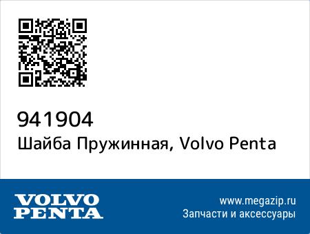 Шайба Пружинная, Volvo Penta 941904 запчасти oem