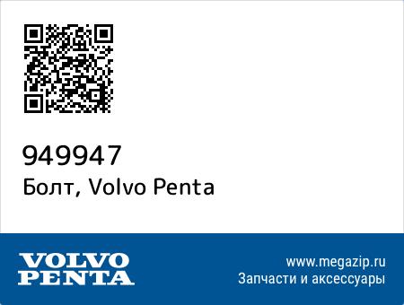 Болт, Volvo Penta 949947 запчасти oem