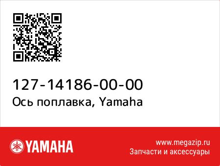 Ось поплавка, Yamaha 127-14186-00-00 запчасти oem