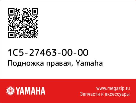 Подножка правая, Yamaha 1C5-27463-00-00 запчасти oem