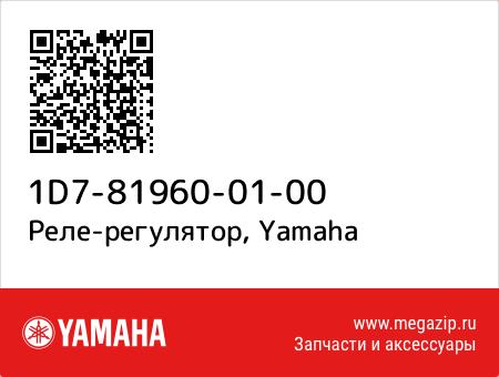 Реле-регулятор, Yamaha 1D7-81960-01-00 запчасти oem