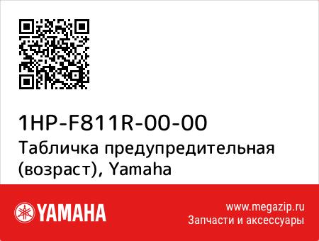 Табличка предупредительная (возраст), Yamaha 1HP-F811R-00-00 запчасти oem