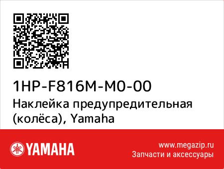 Наклейка предупредительная (колёса), Yamaha 1HP-F816M-M0-00 запчасти oem