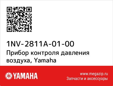 Прибор контроля давления воздуха, Yamaha 1NV-2811A-01-00 запчасти oem